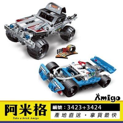 阿米格Amigo│得高3423+3424 2合1 合體 警車 迴力車 科技系列 積木 非樂高42091 42091但相容