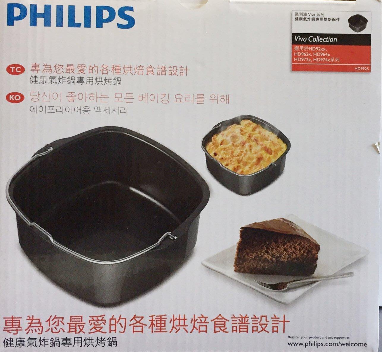 飛利浦健康氣炸鍋專用配件-烘烤鍋/焗烤鍋HD9925盒裝(適用 HD9220/HD9230/HD9240/HD9642)