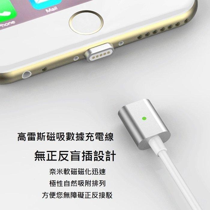 高雷斯磁性磁力磁吸數據線 充電器線 安卓蘋果手機二合一 iPhone6/7 三星 HTC SONY