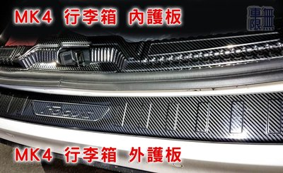 Focus MK4 行李箱 外護板 卡夢 / 拉絲款 【另有內護板】 飾板 (STLine)