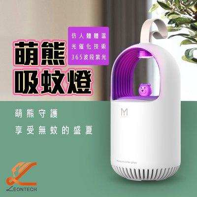 萌熊吸蚊燈 滅蚊器 365波段紫光 USB捕蚊器 捕蚊器