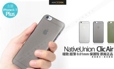 NativeUnion Clic Air 0.01mm iPhone 8 Plus / 7 Plus 超薄 保護殼 含稅