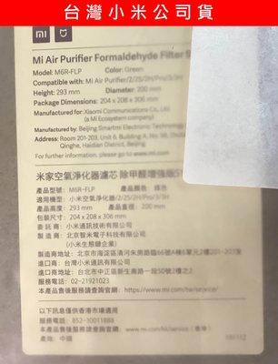 👨⚕️台灣小米公司貨👨⚕️ 米家空氣淨化器濾芯 除甲醛增強版S1(綠)/抗菌版(紫) 第2S 3代 Pro版