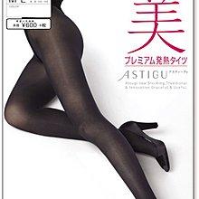 Atsugi 厚木暖系 60D Denier 溫連褲襪絲襪 HKD69包郵