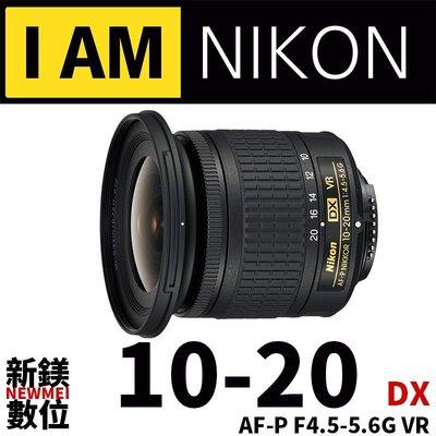 【新鎂】Nikon 國祥公司貨 Nikon AF-P DX Nikkor 10-20mm f/4.5-5.6G VR