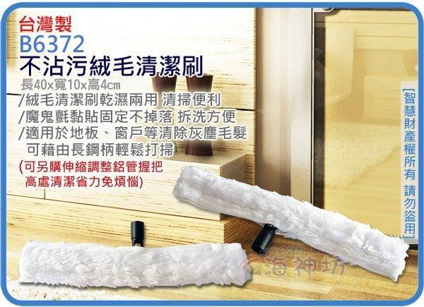 海神坊=台灣製 B6372 16吋不沾污絨毛清潔刷 乾濕兩用 百葉窗刷 紗窗 玻璃 天花板 壁面 超商 門市 12入免運