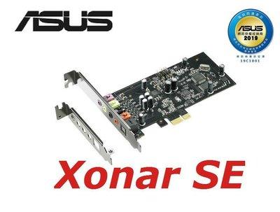 ASUS Xonar SE PCI-E介面 音效卡 5.1聲道 三年保固,免費本島到府收送,故障換新 含稅