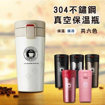 【大山野營】送杯刷 DS-140 真空304不鏽鋼保溫杯 380ml 隨行杯 咖啡杯 保溫杯 不鏽鋼杯