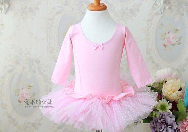 長袖粉色點點兒童芭蕾舞衣 跳舞服  ☆愛米粒☆ 652 零碼XXL