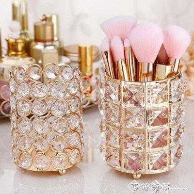【免運】納多多水晶化妝刷收納筒歐式眉筆梳子彩妝刷具桶桌面化妝品整理盒XCGS5510