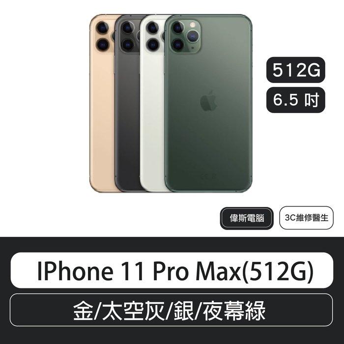 IPhone 11 Pro Max (512G) 6.5吋  金/太空灰/銀/夜幕綠