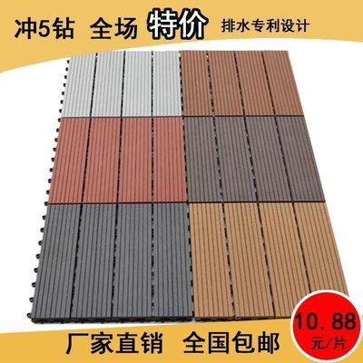 (台*灣)塑木塑戶外地板花園浴室陽臺露臺防水防腐標價是單片的價格