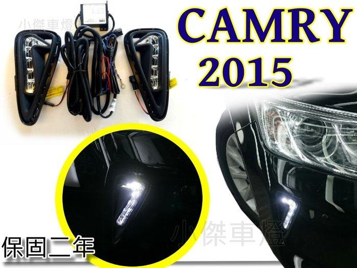 小傑車燈精品--全新 CAMRY 15 2015 年 7.5代 專用 日行燈 晝行燈 含框 保固2年
