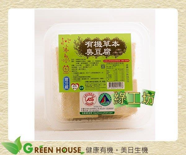 [綠工坊]  有機草本臭豆腐   有機臭豆腐    需要低溫宅配