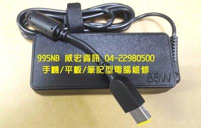 聯想 Lenovo 20V 3.25A...
