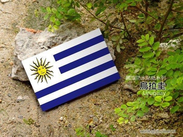 【衝浪小胖】烏拉圭國旗貼紙/機車/汽車/抗UV/防水/Uruguay/各國家、各尺寸都有賣