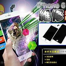 ☆手機批發網☆Apple IPhone 5S/5《全新液晶總成》DIY、玻璃面板、破裂、不顯示、黑屏、I6、6+、I6S