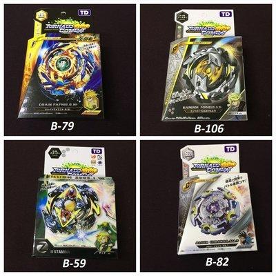 玩具戰鬥陀螺改造系列套組,各款只有一組,特價$79出清,魔幻陀螺,幻影陀螺