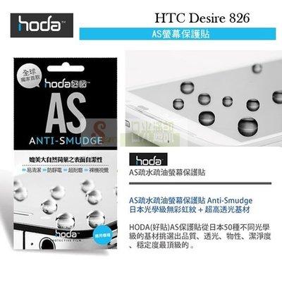 s日光通訊@HODA-AS HTC Desire 826 抗刮保護貼/ 保護膜/ 螢幕膜/ 螢幕貼/ 抗刮疏水疏油防指紋 新北市