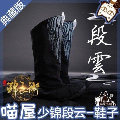 +玩美cos+ 少年錦衣衛 段雲 cosplay男裝古裝 鞋子靴子 562807683889