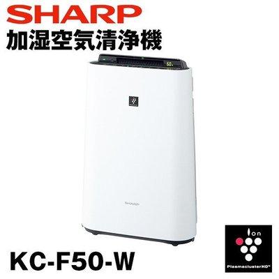 日本代購直送到府~SHARP 夏普KC-F50加濕空氣清淨機(白色)