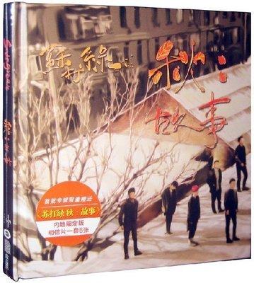 【小馬哥】全新正版 2013最新 蘇打綠 秋故事 2013新專輯 CD+明信片6張 記銷量!現貨
