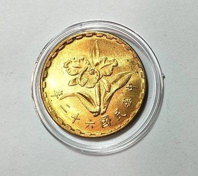 中華民國62年 蘭花伍角 錢幣1個 美品 5角 附盒