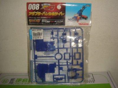 1戰隊戰鬥陀螺爆丸 TAKARA TOMY 炸彈超人 彈珠超人 008 67口徑連射配件 強化改造套件 五佰零一元起標