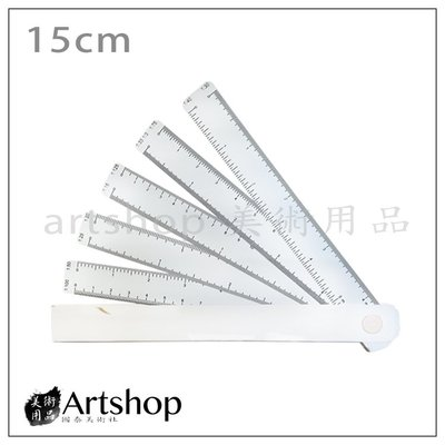 【Artshop美術用品】SHINHO 扇形比例尺 15cm