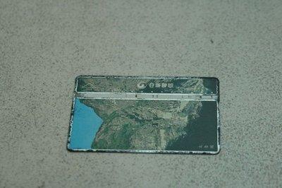 收藏卡,中華電信已使用過的電話卡(舊式).太魯閣電話卡