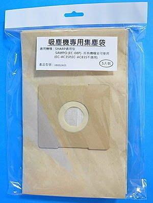 吸塵器專用集塵袋-三洋SC-V29,SHARP通用型 /SAMPO (EC-08P)...1包$160,3包免運