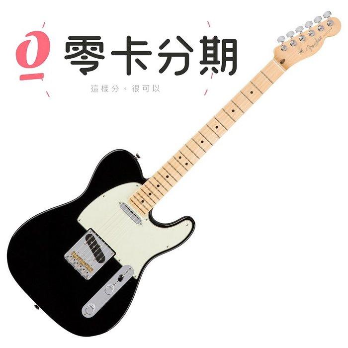 ☆唐尼樂器︵☆歡迎零卡分期 Fender American Professional Telecaster 美廠 電吉他