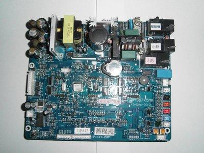力霸飲水機主機板 LP-CH-2011 110v 220V各一片