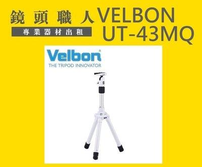 ☆鏡頭職人☆ ( 租腳架 ) ::: VELBON UT-43MQ 載重6公斤 7天700 可反折 師大 板橋 楊梅