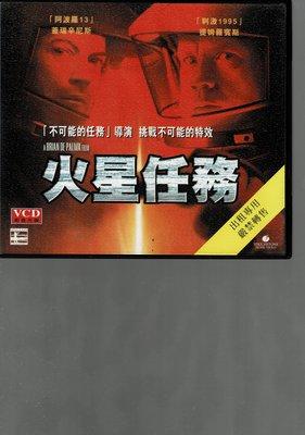 *老闆跑路*火星任務 VCD二手片,下標即賣,請看關於我