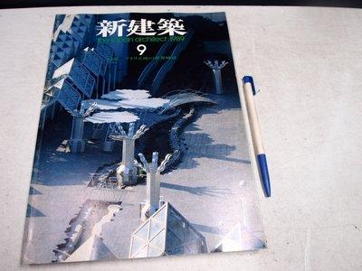 【懶得出門二手書】《新建築9》the japan architect:1989 │七成新(B25E21)