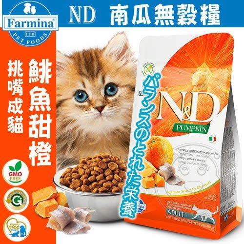【🐱🐶培菓寵物48H出貨🐰🐹】法米納》ND挑嘴成貓天然南瓜無穀糧鯡魚甜橙-1.5kg特價1060元(自取不打折)