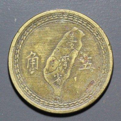 真品評級古幣古鈔收藏民國四十三年/五角/銅幣/4531