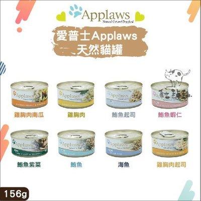 單罐》Applaws愛普士〔全天然貓罐,8種口味,156g〕 桃園市