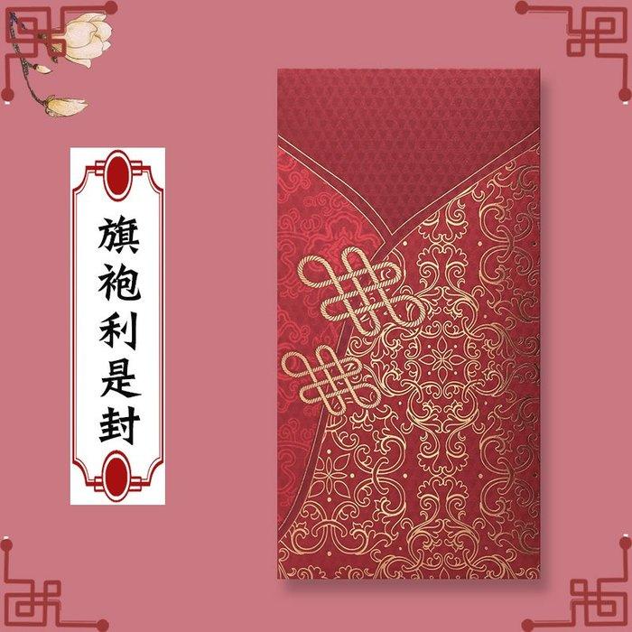 【berry_lin107營業中】2020年春節過年旗袍紅包個性創意利是封通用結婚宮廷復古大小紅包