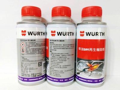 愛淨小舖- 福士WURTH 柴油DPF再生輔助劑 150ml