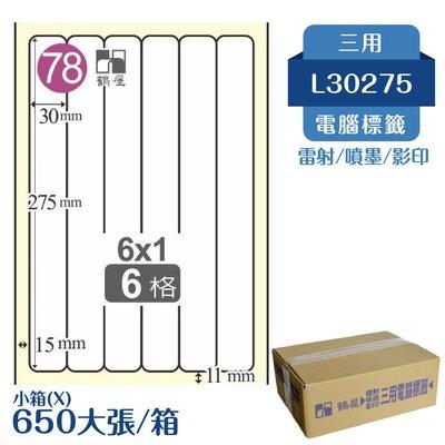 【嚴選品牌】鶴屋 電腦標籤紙 白 L30275 6格 650大張/小箱 影印 雷射 噴墨 三用 標籤 出貨 貼紙