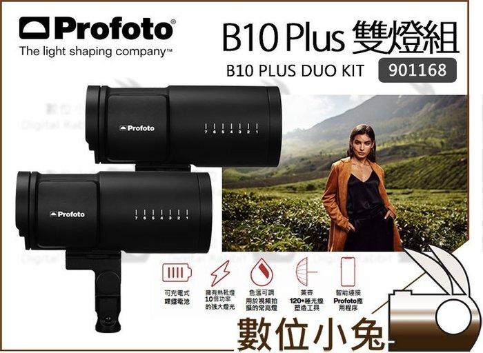 數位小兔【 Profoto B10 Plus Duo Kit 雙燈組 901168】無線 外拍燈 攝影燈 閃光燈 公司貨