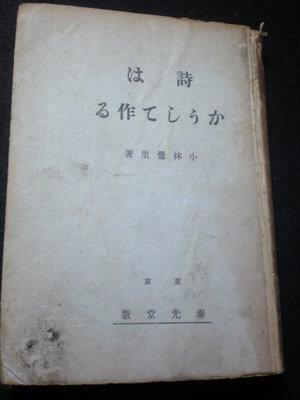 *【詩はこうして作る】 小林鶯里  著  昭和十六年   庫56