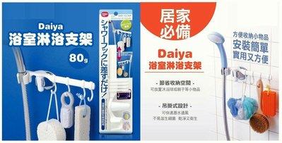 日本Daiya浴室蓮蓬頭小物掛架