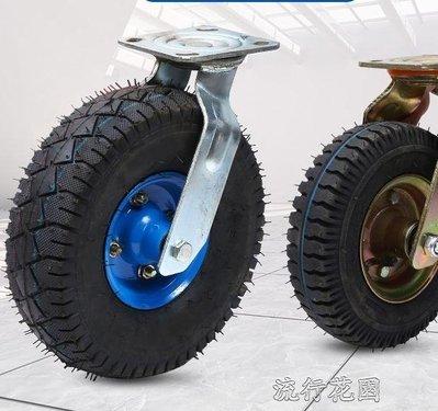 萬向輪6寸8寸10寸充氣萬向輪輪胎手推車重型橡膠定向帶剎車靜音打氣輪子  一十百搭