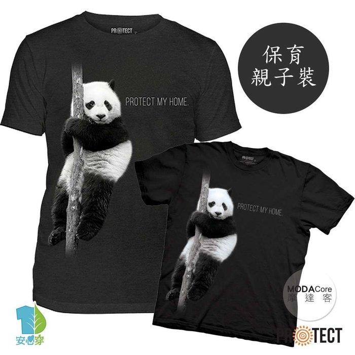 摩達客-(預購)美國The Mountain保育系列 熊貓的家 黑色短袖T恤親子裝兩件組(請備註尺寸)