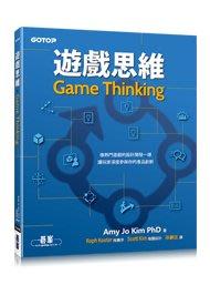 益大資訊~遊戲思維 像 遊戲的 開發一樣,讓 深度參與你的產品創新 9789865020781