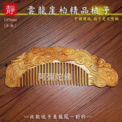 【靜心堂】太行山崖柏梳子*雲龍*--送禮盒有香味(145mm)
