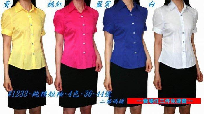 《陽光衣廊‧都會時尚OL+》【1233】甜美OL~純棉短袖襯衫~白/黃/桃紅/藍紫色~36~42號~吸汗透氣
